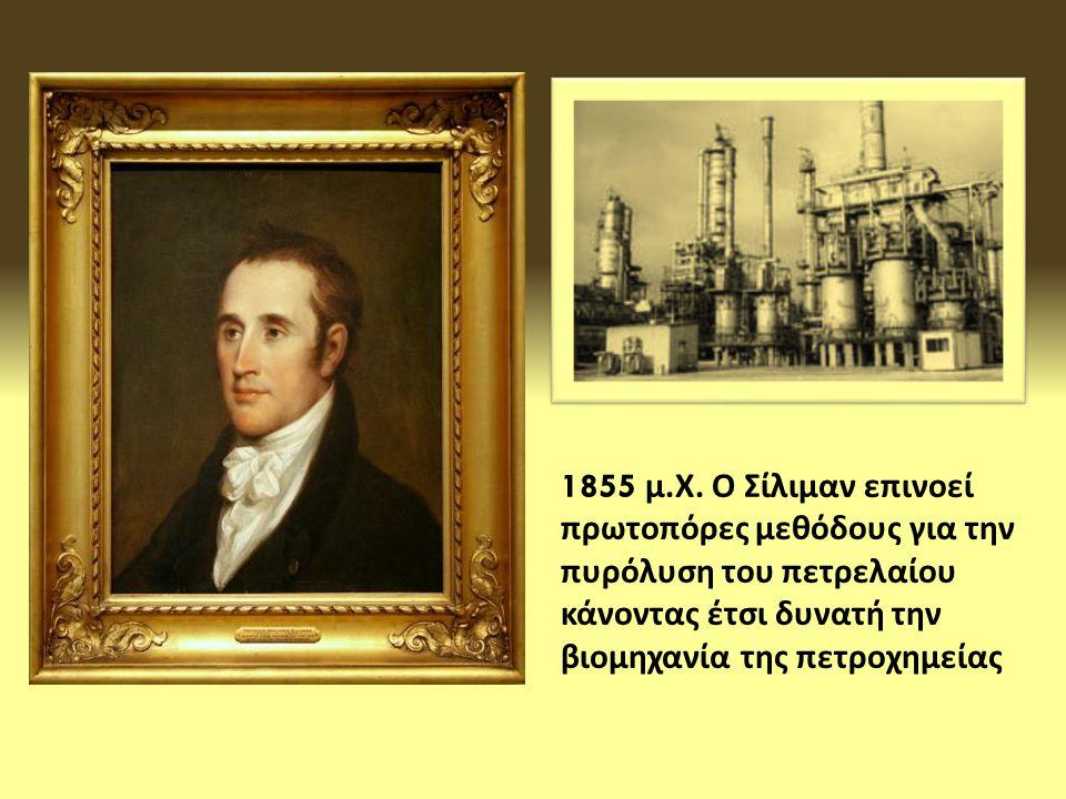 1855 μ.Χ.