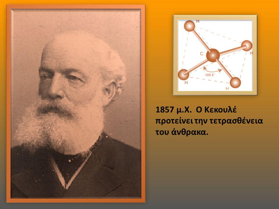 1857 μ.Χ. Ο Κεκουλέ προτείνει την τετρασθένεια του άνθρακα.