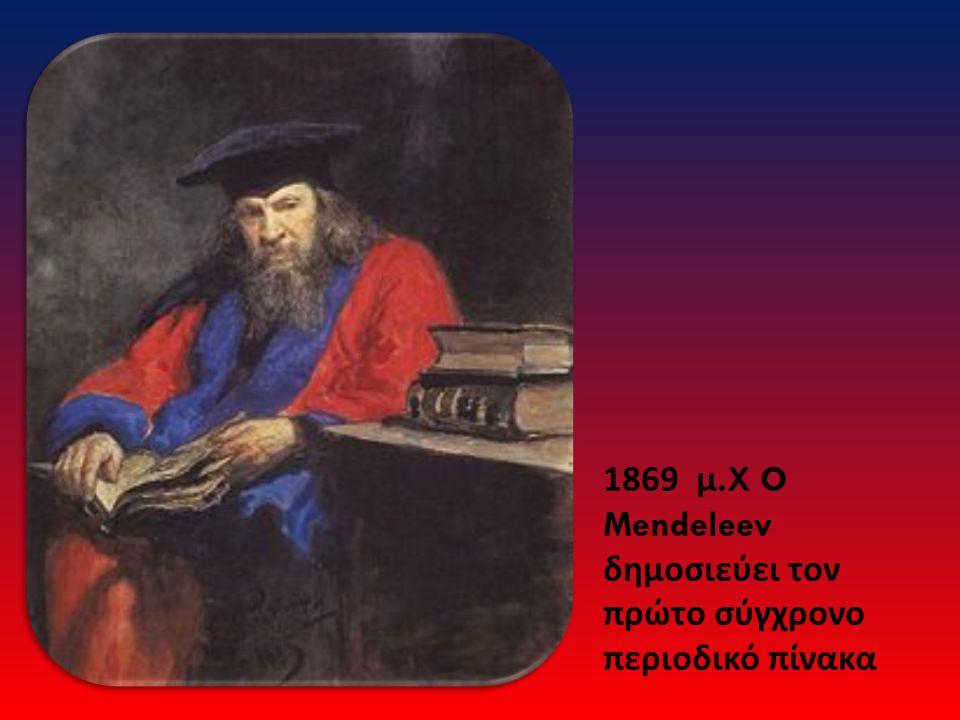 1869 μ.X O Mendeleev δημοσιεύει τον πρώτο σύγχρονο περιοδικό πίνακα