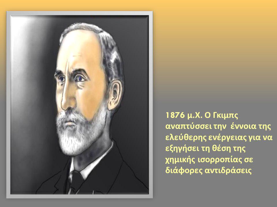 1876 μ.Χ.