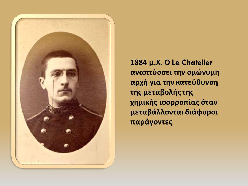1884 μ.Χ.