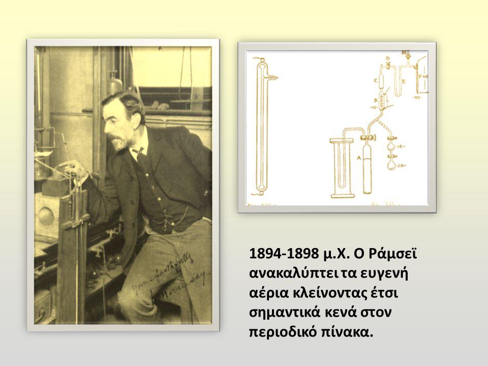 1894-1898 μ.Χ.