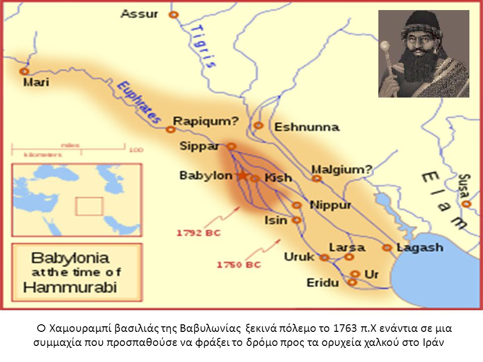 O Χαμουραμπί βασιλιάς της Βαβυλωνίας ξεκινά πόλεμο το 1763 π