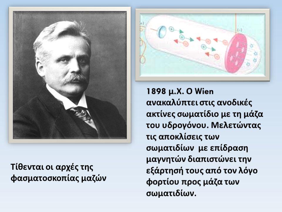 1898 μ.Χ. Ο Wien ανακαλύπτει στις ανοδικές ακτίνες σωματίδιο με τη μάζα του υδρογόνου. Μελετώντας τις αποκλίσεις των σωματιδίων με επίδραση μαγνητών διαπιστώνει την εξάρτησή τους από τον λόγο φορτίου προς μάζα των σωματιδίων.