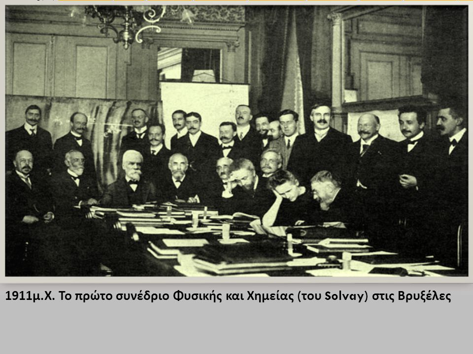Seated (L-R): Walther Nernst, Marcel Brillouin, Ernest Solvay, Hendrik Lorentz, Emil Warburg, Jean Baptiste Perrin, Wilhelm Wien, Marie Curie, and Henri Poincaré.