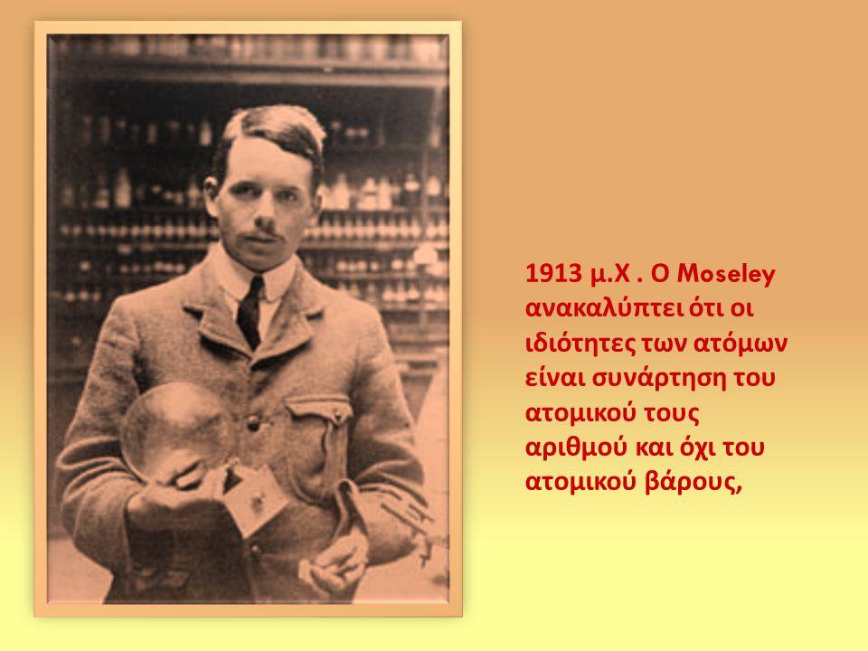 1913 μ.Χ .
