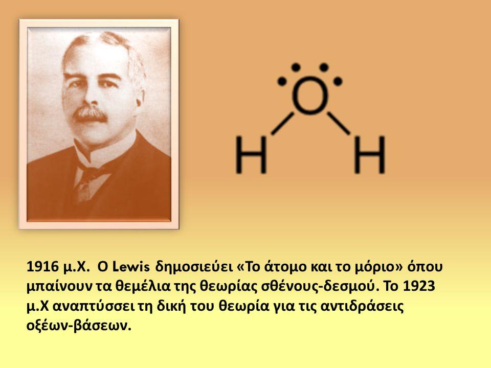 1916 μ.Χ.