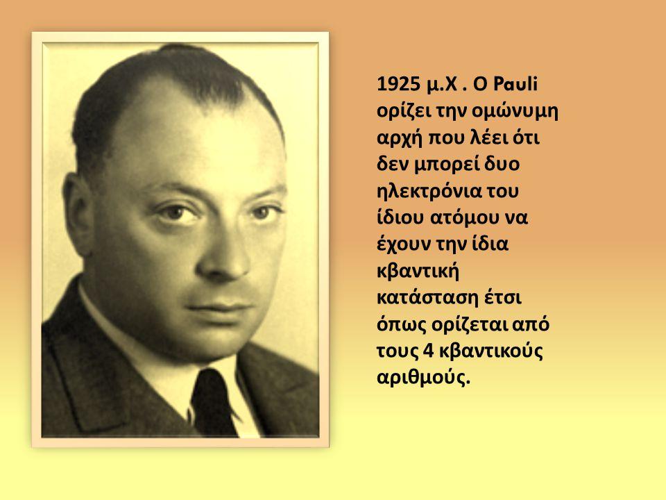 1925 μ.Χ .