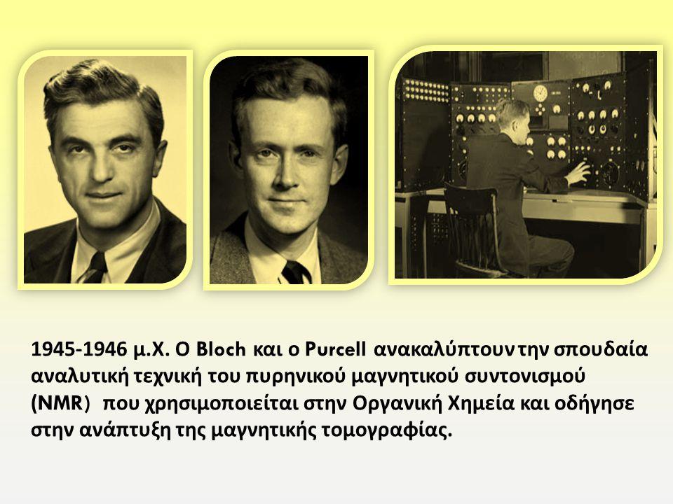 1945-1946 μ.Χ.