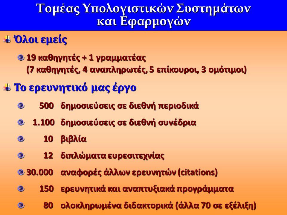 Τομέας Υπολογιστικών Συστημάτων και Εφαρμογών