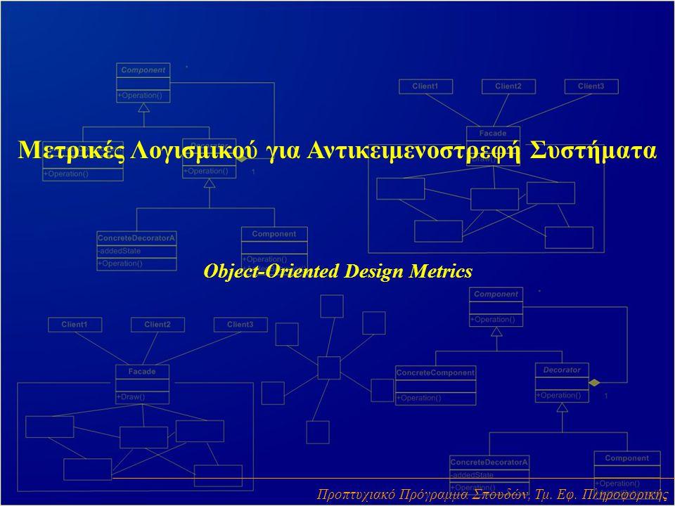 Μετρικές Λογισμικού για Αντικειμενοστρεφή Συστήματα