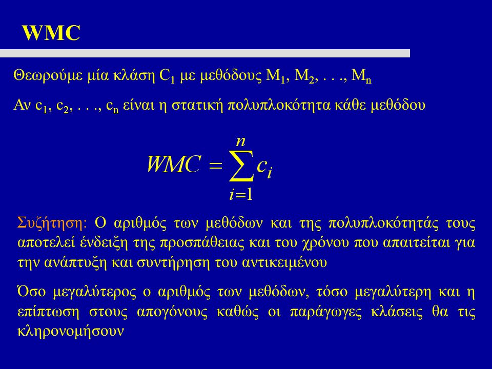 WMC Θεωρούμε μία κλάση C1 με μεθόδους M1, M2, . . ., Mn