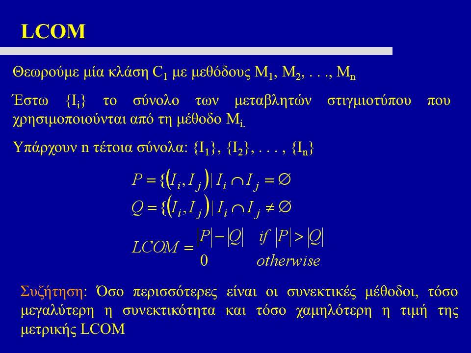 LCOM Θεωρούμε μία κλάση C1 με μεθόδους M1, M2, . . ., Mn