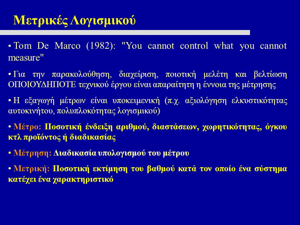 Μετρικές Λογισμικού Τοm De Marco (1982): You cannot control what you cannot measure