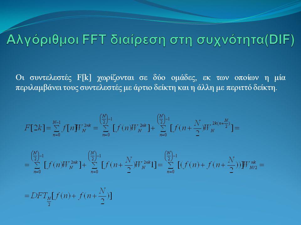 Αλγόριθμοι FFT διαίρεση στη συχνότητα(DIF)