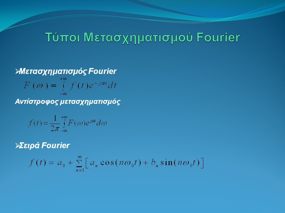 Τύποι Μετασχηματισμού Fourier