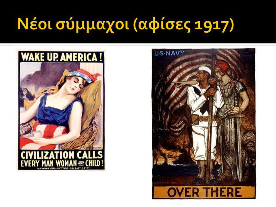 Νέοι σύμμαχοι (αφίσες 1917)