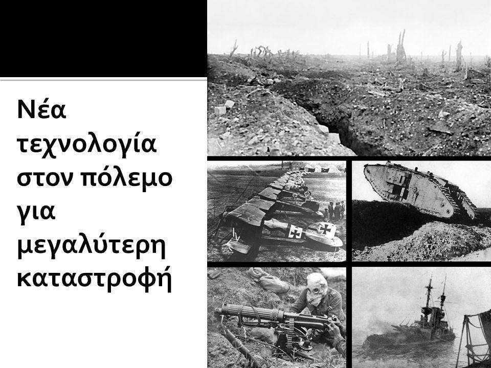Νέα τεχνολογία στον πόλεμο για μεγαλύτερη καταστροφή