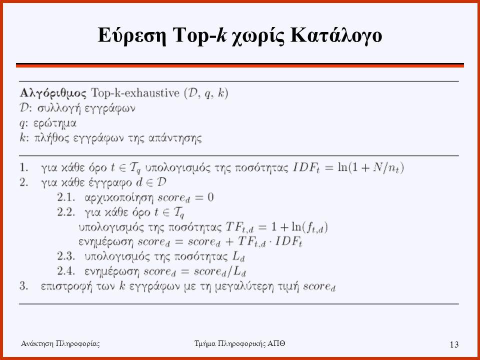 Εύρεση Top-k χωρίς Κατάλογο