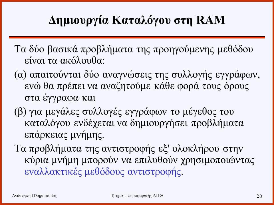 Δημιουργία Καταλόγου στη RAM