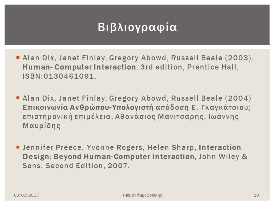 Βιβλιογραφία Alan Dix, Janet Finlay, Gregory Abowd, Russell Beale (2003). Human- Computer Interaction. 3rd edition, Prentice Hall, ISBN:0130461091.