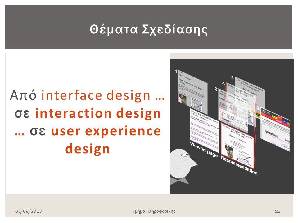 Θέματα Σχεδίασης Από interface design … σε interaction design … σε user experience design. 03/09/2013.