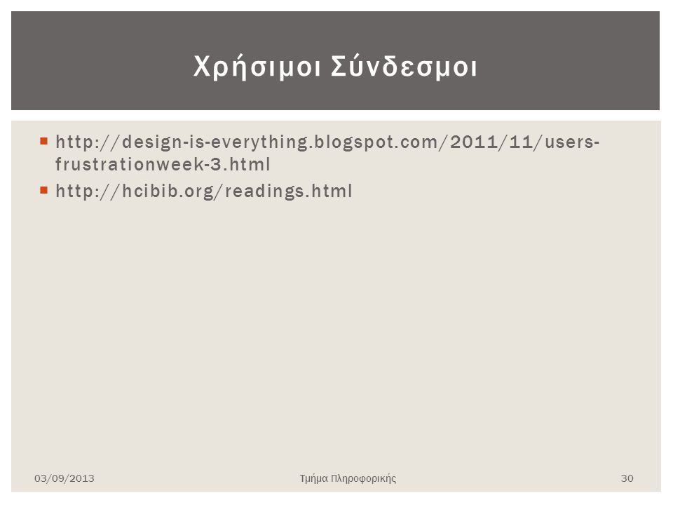 Χρήσιμοι Σύνδεσμοι http://design-is-everything.blogspot.com/2011/11/users-frustrationweek-3.html. http://hcibib.org/readings.html.