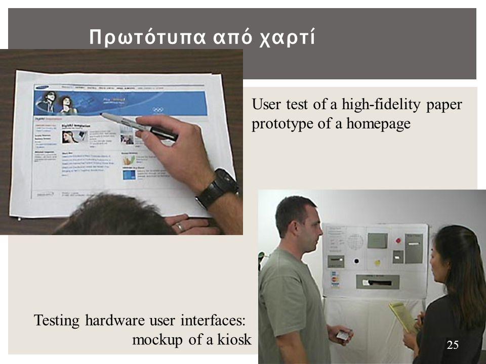 Πρωτότυπα από χαρτί User test of a high-fidelity paper