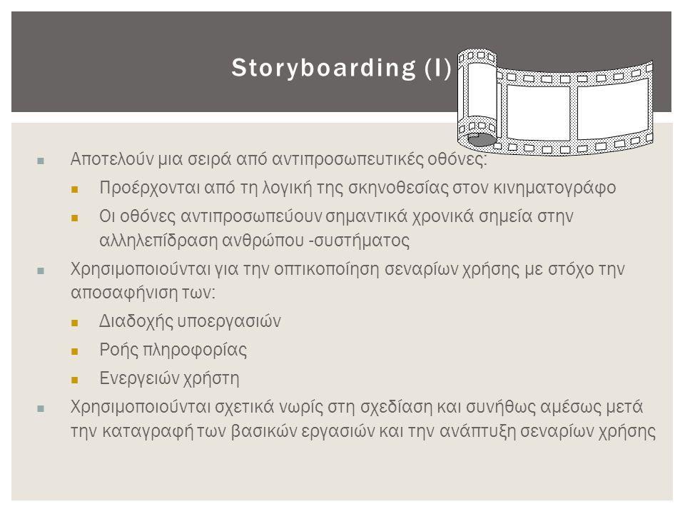 Storyboarding (I) Αποτελούν μια σειρά από αντιπροσωπευτικές οθόνες: