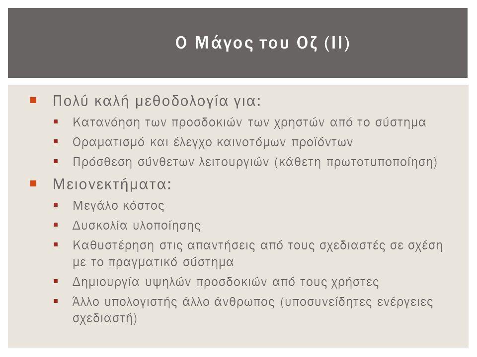 Ο Μάγος του Οζ (ΙΙ) Πολύ καλή μεθοδολογία για: Μειονεκτήματα: