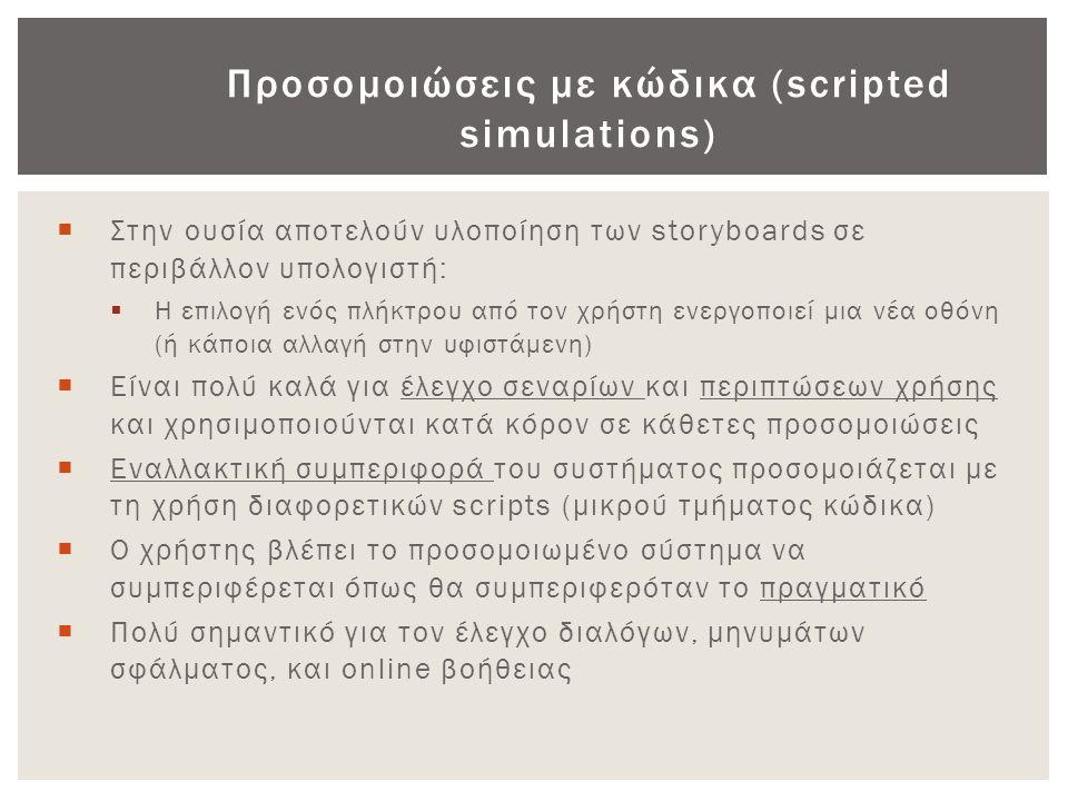 Προσομοιώσεις με κώδικα (scripted simulations)