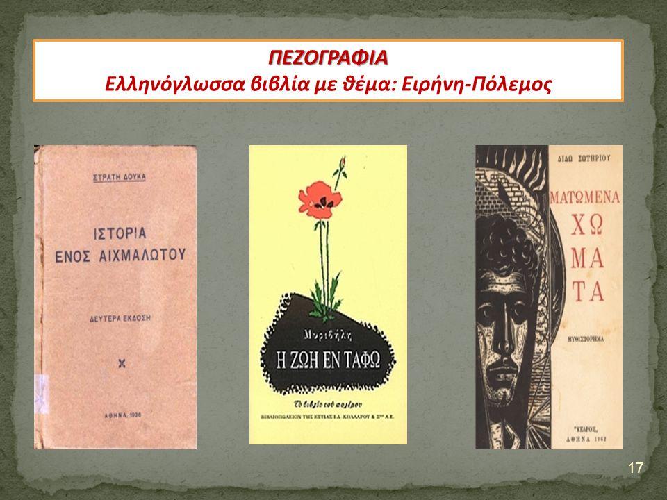 Ελληνόγλωσσα βιβλία με θέμα: Ειρήνη-Πόλεμος
