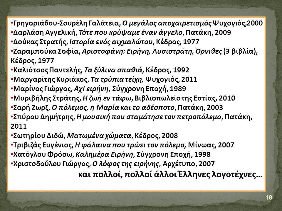 και πολλοί, πολλοί άλλοι Έλληνες λογοτέχνες…