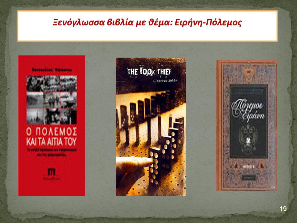 Ξενόγλωσσα βιβλία με θέμα: Ειρήνη-Πόλεμος