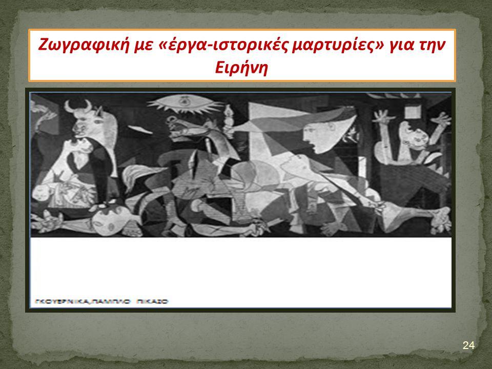Ζωγραφική με «έργα-ιστορικές μαρτυρίες» για την Ειρήνη