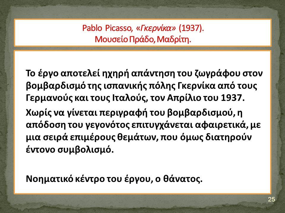 Pablo Picasso, «Γκερνίκα» (1937). Μουσείο Πράδο, Μαδρίτη.