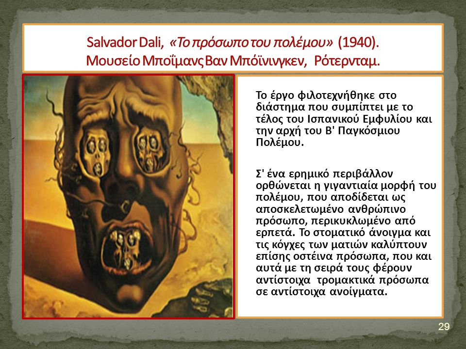 Salvador Dali, «Το πρόσωπο του πολέμου» (1940)