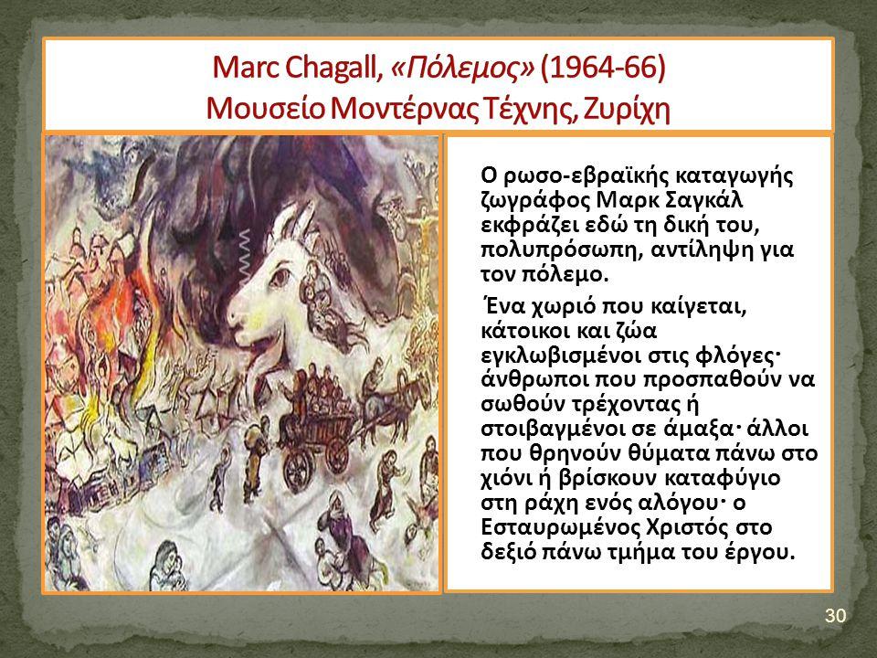 Marc Chagall, «Πόλεμος» (1964-66) Μουσείο Μοντέρνας Τέχνης, Ζυρίχη