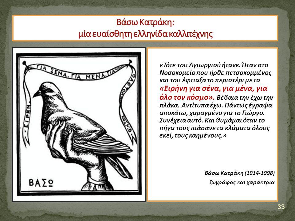 Βάσω Κατράκη: μία ευαίσθητη ελληνίδα καλλιτέχνης