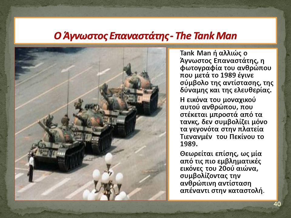 Ο Άγνωστος Επαναστάτης - The Tank Man