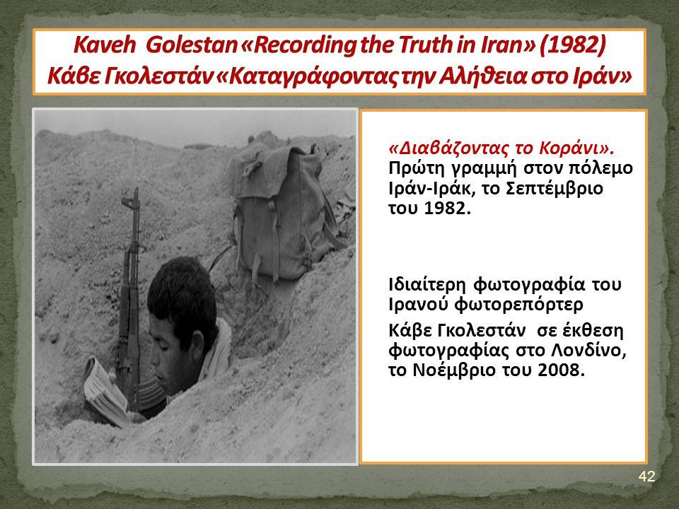 Kaveh Golestan «Recording the Truth in Iran» (1982) Κάβε Γκολεστάν «Καταγράφοντας την Αλήθεια στο Ιράν»