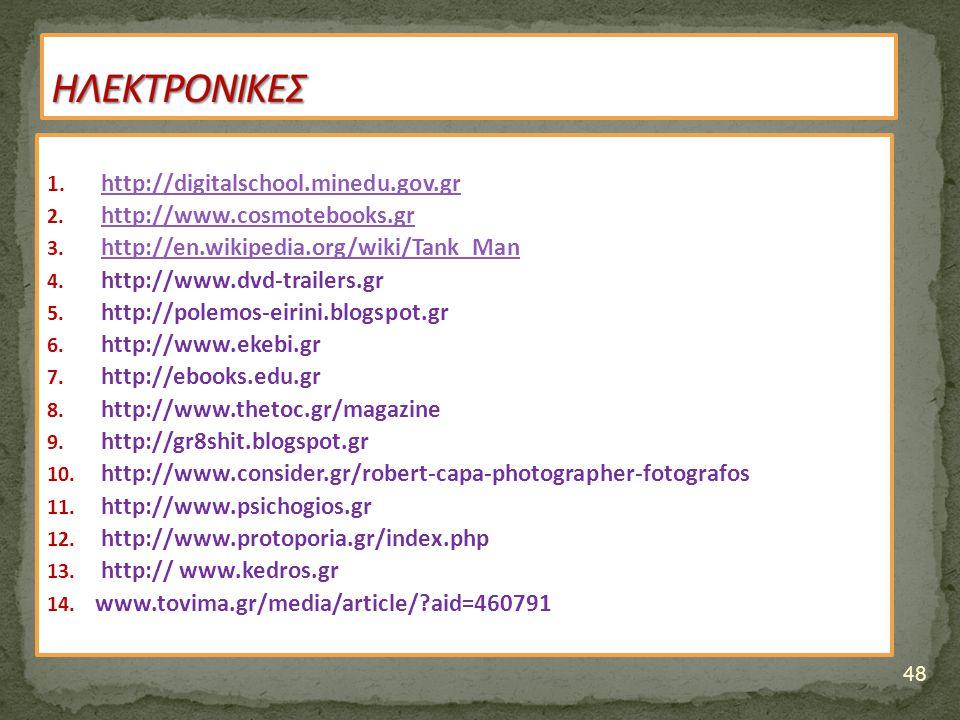 ΗΛΕΚΤΡΟΝΙΚΕΣ http://digitalschool.minedu.gov.gr