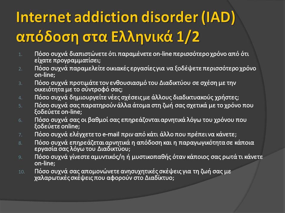 Internet addiction disorder (IAD) απόδοση στα Ελληνικά 1/2