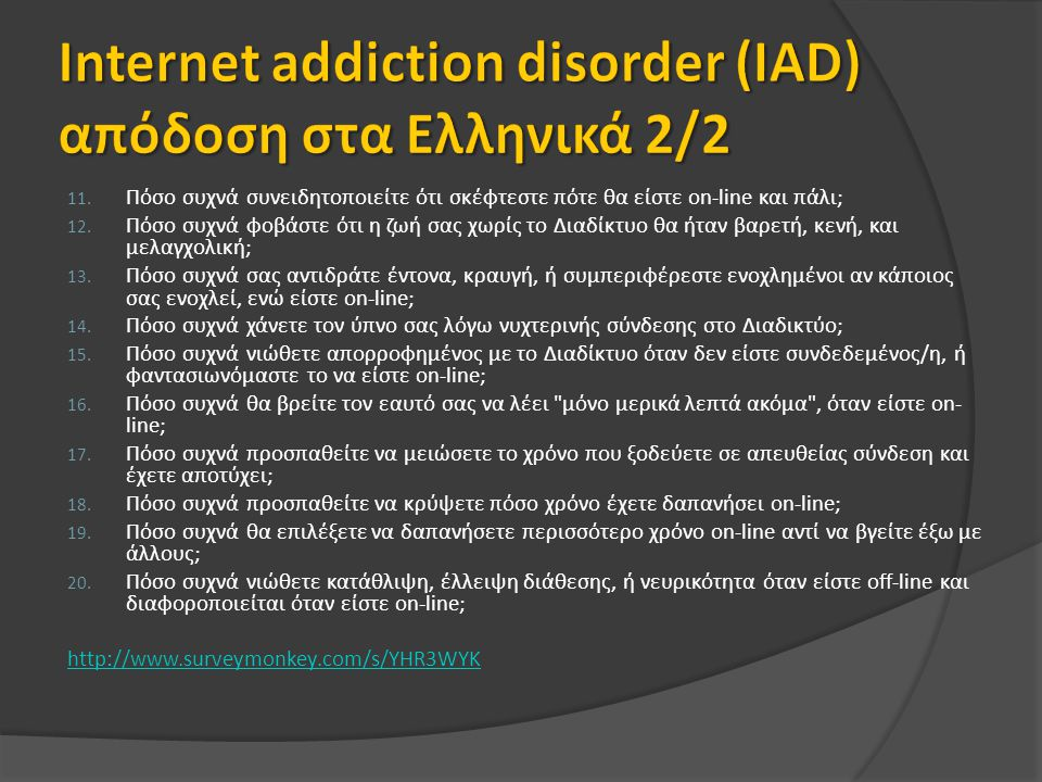 Internet addiction disorder (IAD) απόδοση στα Ελληνικά 2/2
