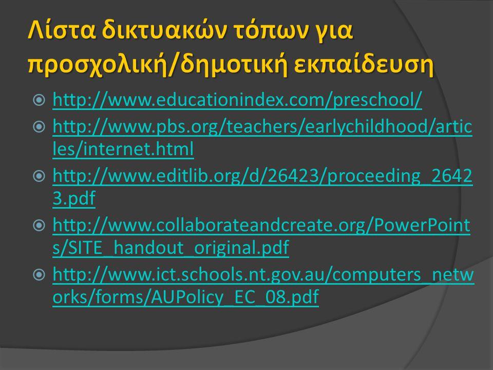 Λίστα δικτυακών τόπων για προσχολική/δημοτική εκπαίδευση