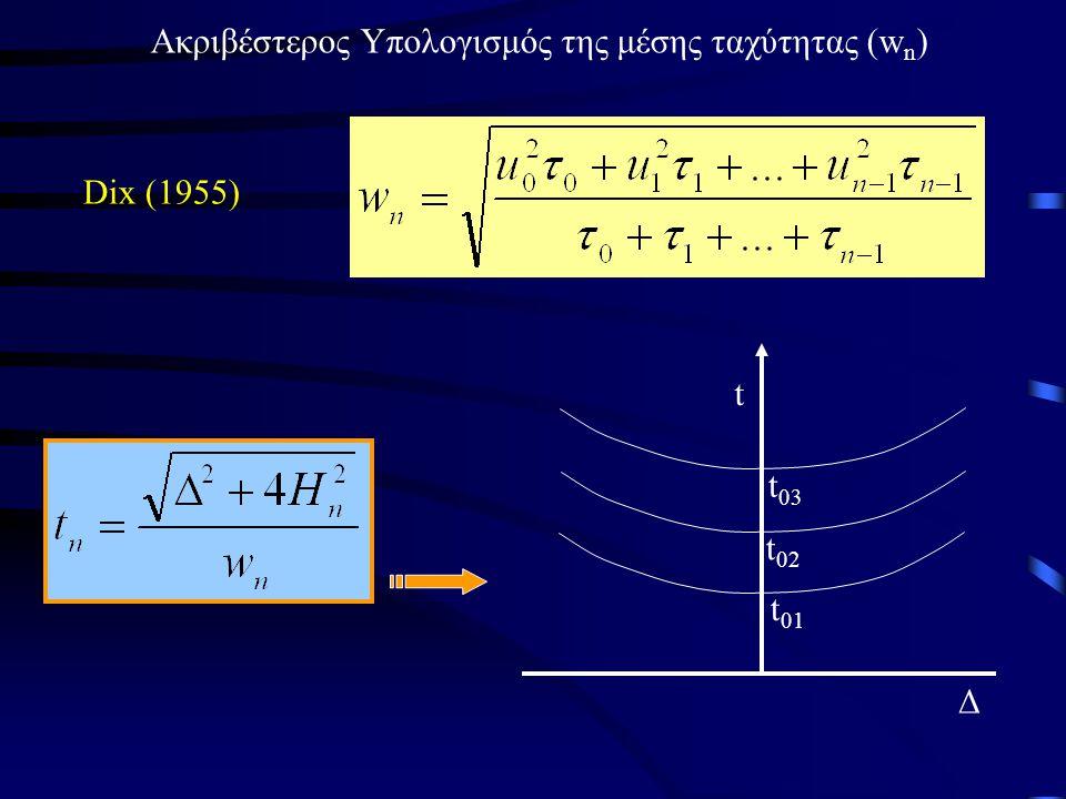 Ακριβέστερος Υπολογισμός της μέσης ταχύτητας (wn)