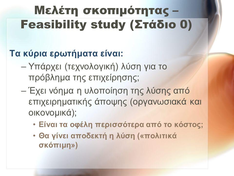 Μελέτη σκοπιμότητας – Feasibility study (Στάδιο 0)
