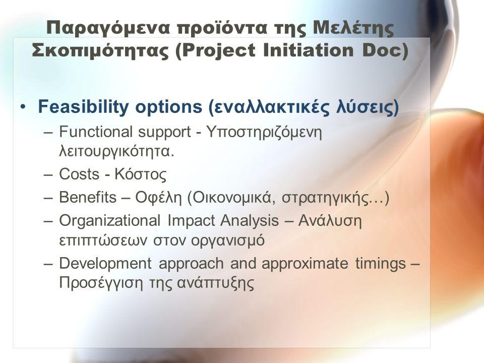 Παραγόμενα προϊόντα της Μελέτης Σκοπιμότητας (Project Initiation Doc)