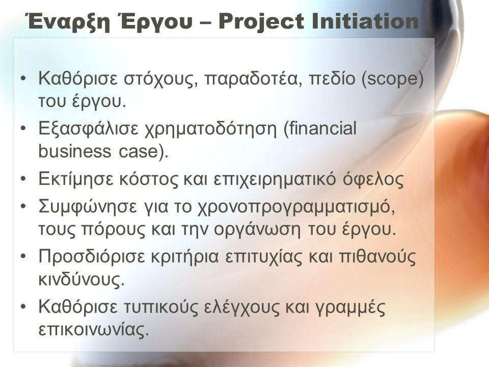 Έναρξη Έργου – Project Initiation