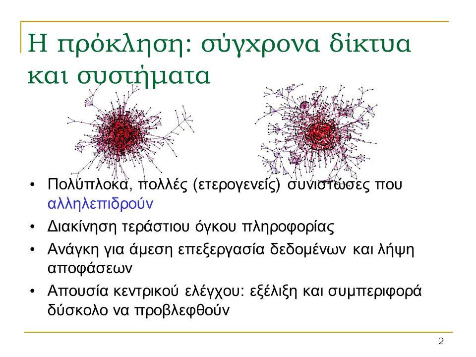 Η πρόκληση: σύγχρονα δίκτυα και συστήματα